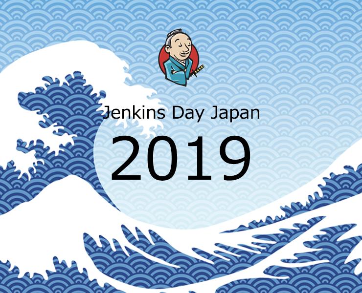 Jenkins Day Japan 2019の講演資料はこちら