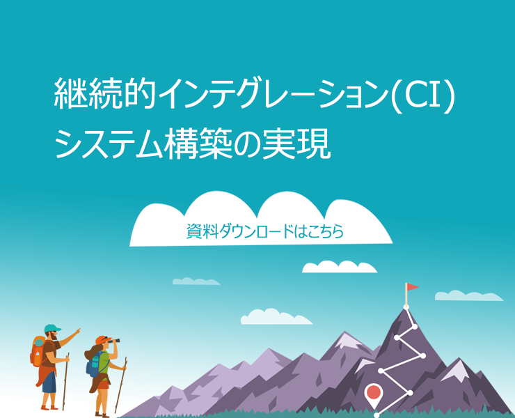 CI環境構築サービス