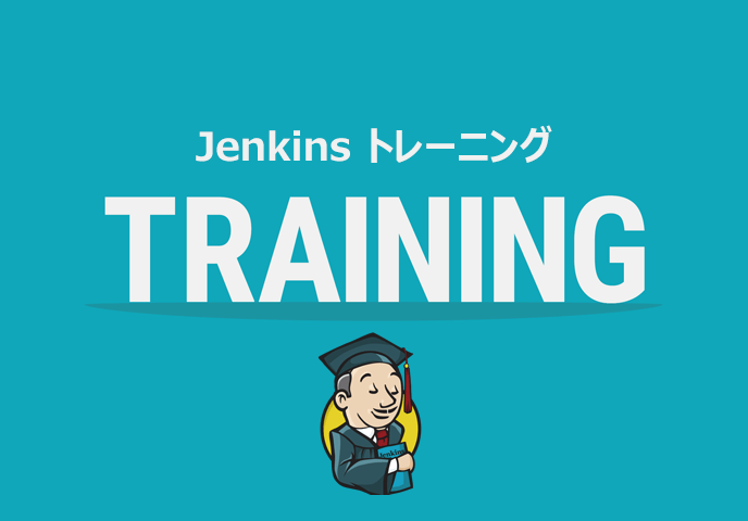 Jenkinsトレーニング